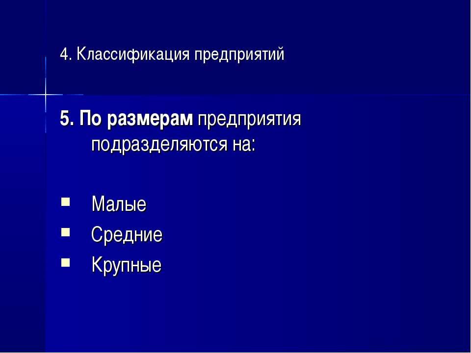 4. Классификация предприятий 5. По размерам предприятия подразделяются на: Ма...