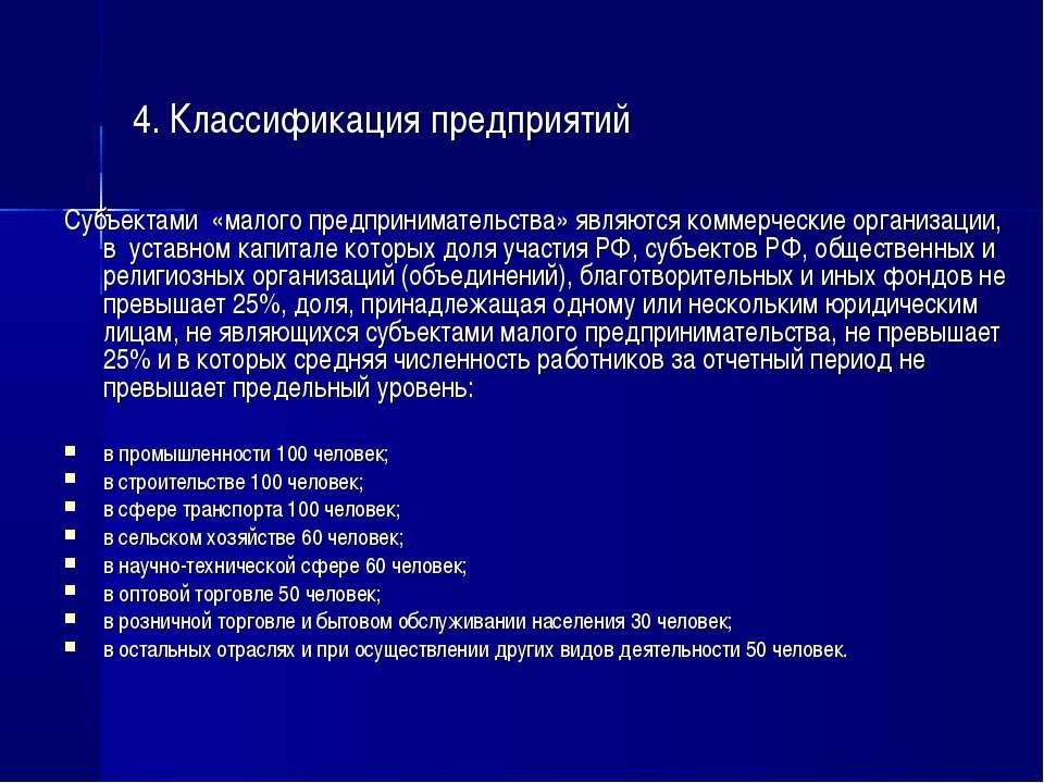 4. Классификация предприятий Субъектами «малого предпринимательства» являются...