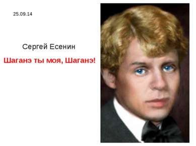 * Сергей Есенин Шаганэ ты моя, Шаганэ!