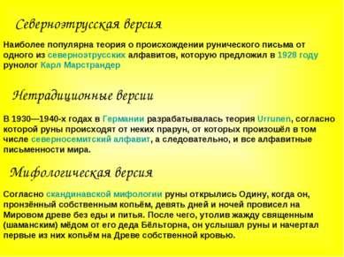 Северноэтрусская версия Наиболее популярна теория о происхождении рунического...
