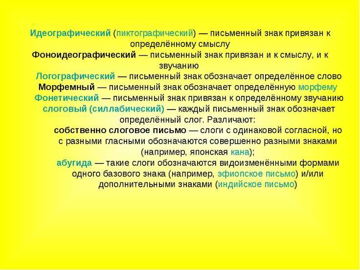 Идеографический (пиктографический)— письменный знак привязан к определённому...