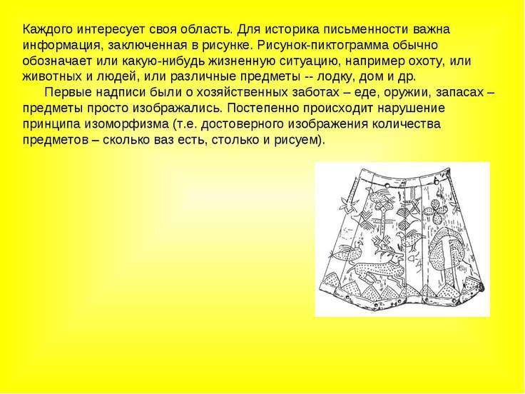 Каждого интересует своя область. Для историка письменности важна информация, ...