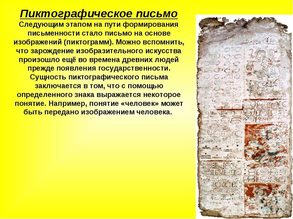 Пиктографическое письмо Следующим этапом на пути формирования письменности ст...