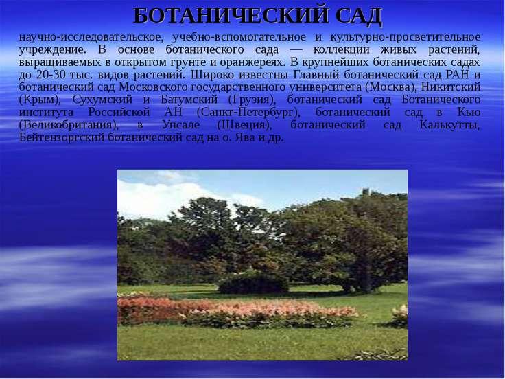 БОТАНИЧЕСКИЙ САД научно-исследовательское, учебно-вспомогательное и культурно...