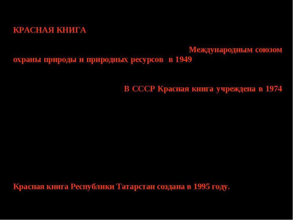 КРАСНАЯ КНИГА - название списков редких и находящихся под угрозой исчезновени...