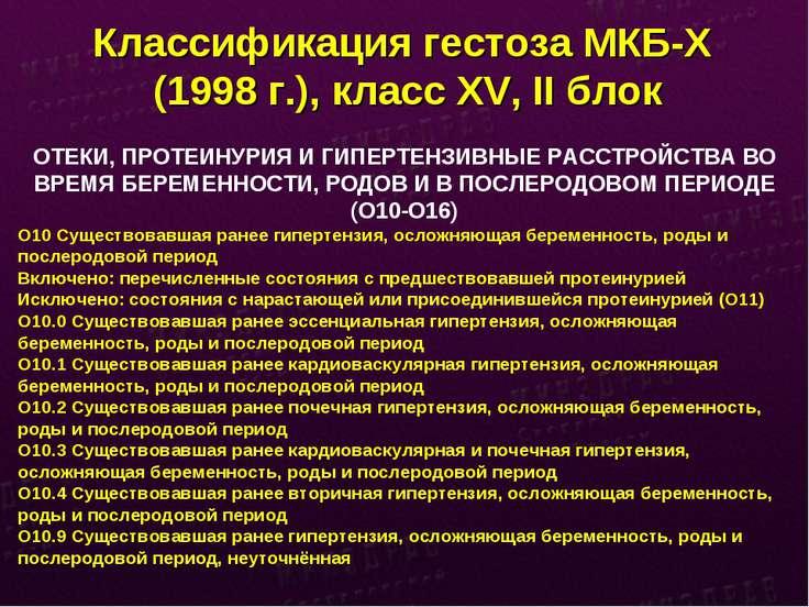 Классификация гестоза МКБ-Х (1998 г.), класс XV, II блок ОТЕКИ, ПРОТЕИНУРИЯ И...