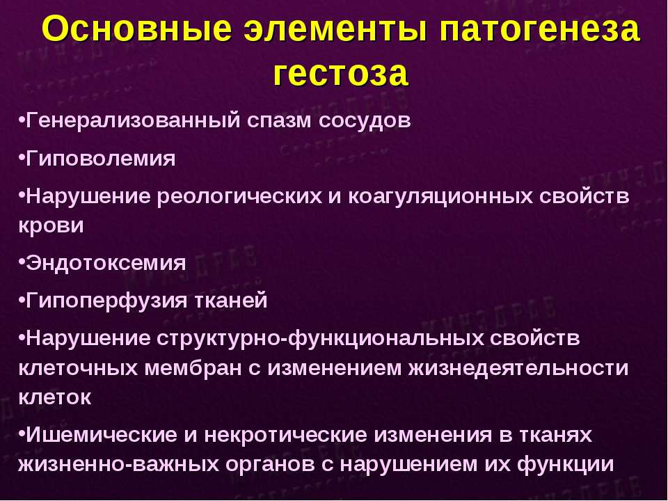 Основные элементы патогенеза гестоза Генерализованный спазм сосудов Гиповолем...