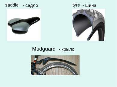 Mudguard saddle - седло tyre - шина - крыло
