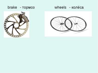 brake - тормоз wheels - колёса