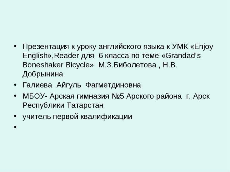 Презентация к уроку английского языка к УМК «Enjoy English»,Reader для 6 клас...