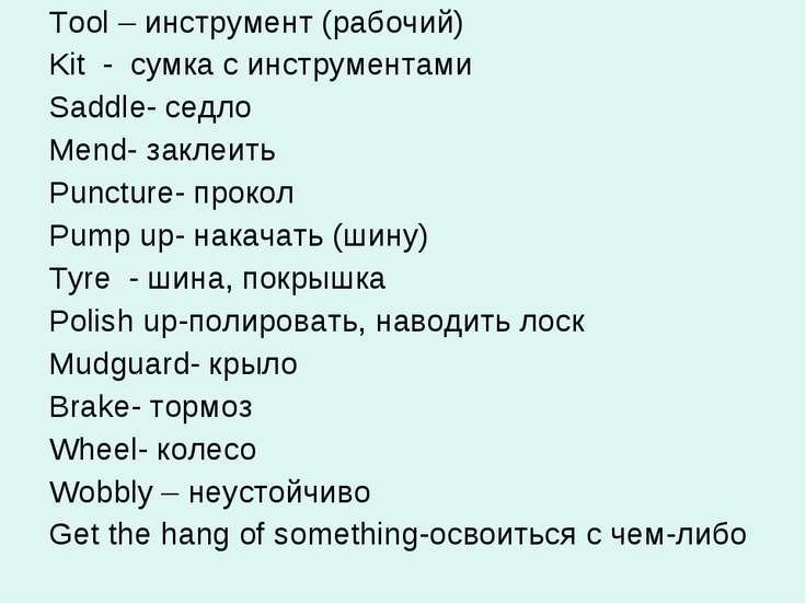 Tool – инструмент (рабочий) Kit - сумка с инструментами Saddle- седло Mend- з...