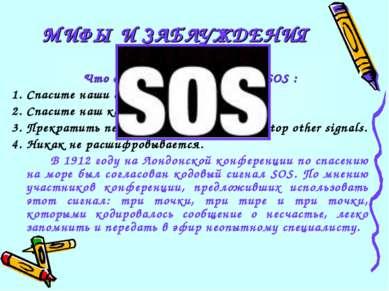 9 Что означает кодовый сигнал SOS : 1. Спасите наши души -Save Our Souls. 2. ...