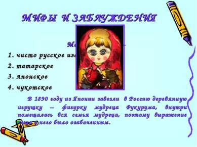 21 Матрешка это – 1. чисто русское изобретение 2. татарское 3. японское 4. чу...