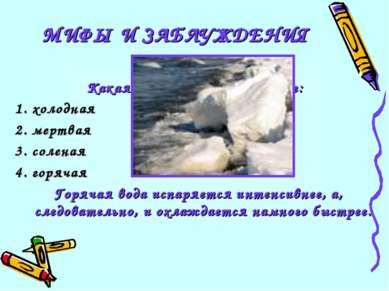24 Какая вода замерзает быстрее: 1. холодная 2. мертвая 3. соленая 4. горячая...