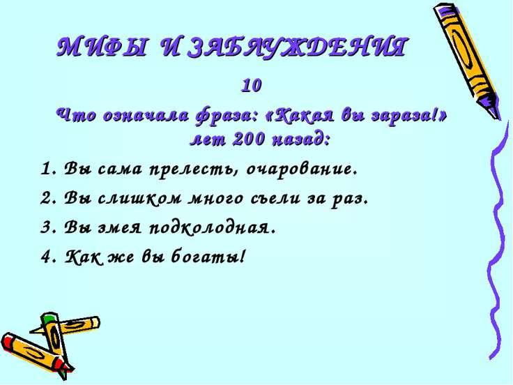 10 Что означала фраза: «Какая вы зараза!» лет 200 назад: 1. Вы сама прелесть,...