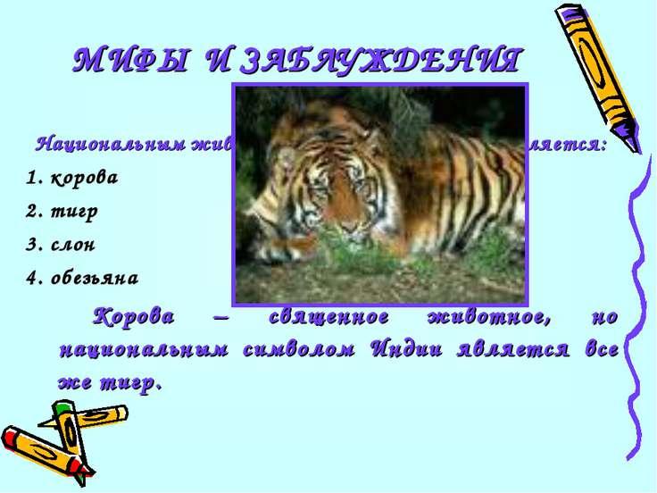 20 Национальным животным – символом Индии является: 1. корова 2. тигр 3. слон...