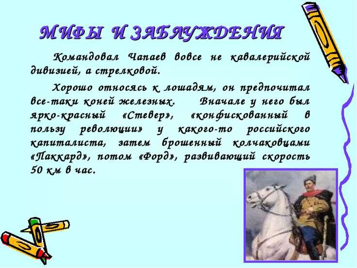 Командовал Чапаев вовсе не кавалерийской дивизией, а стрелковой. Хорошо относ...