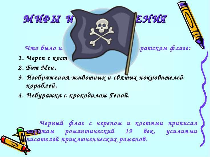 6 Что было изображено на черном пиратском флаге: 1. Череп с костями. 2. Бэт М...