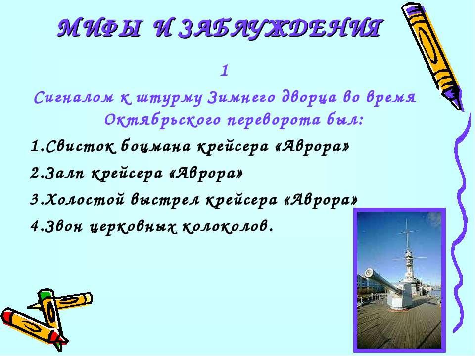 1 Сигналом к штурму Зимнего дворца во время Октябрьского переворота был: 1.Св...