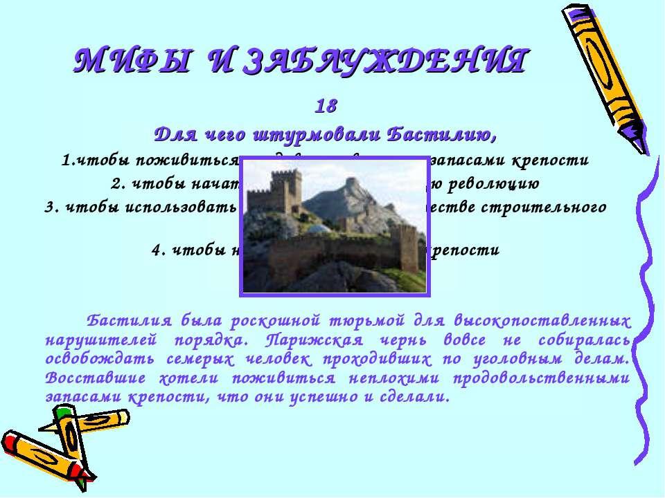 18 Для чего штурмовали Бастилию, 1.чтобы поживиться продовольственными запаса...