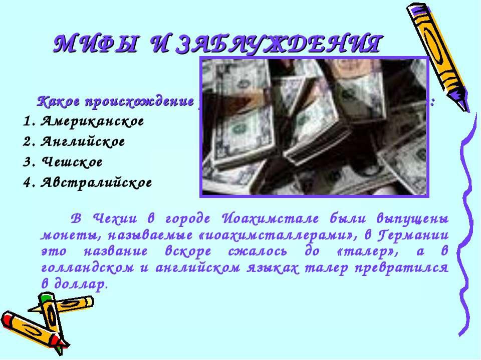 19 Какое происхождение у всем известного слова доллар: 1. Американское 2. Анг...