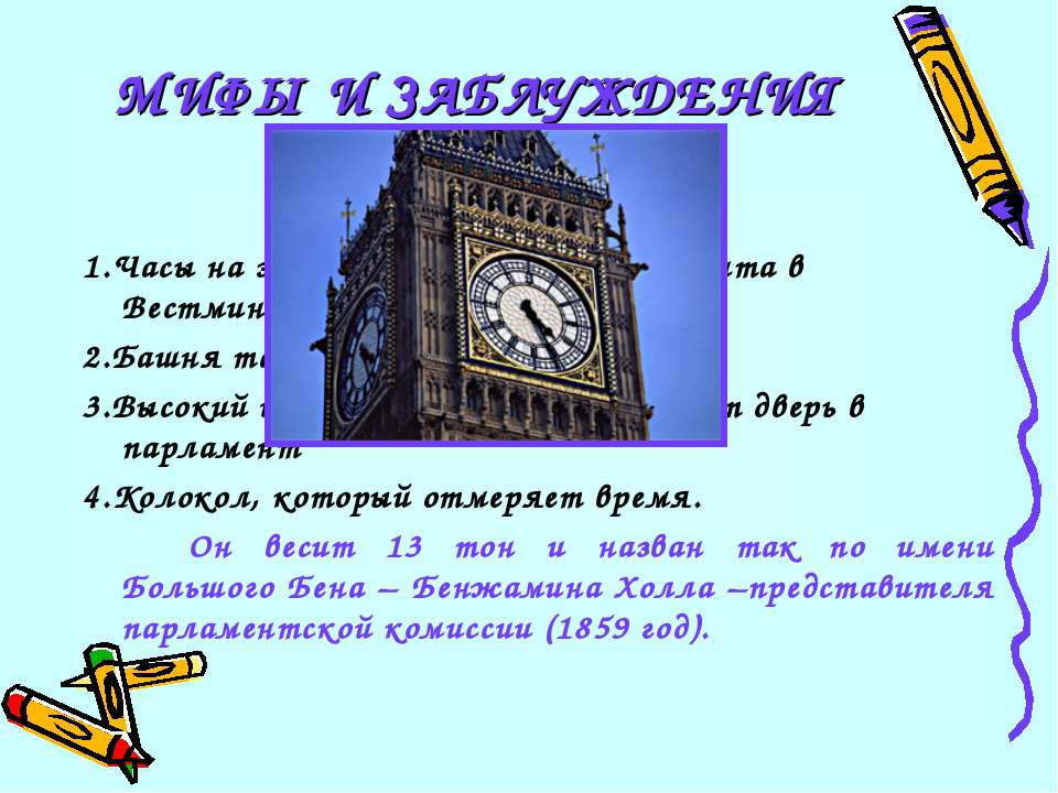 4 Бик Бен – это: 1.Часы на здании английского парламента в Вестминстере. 2.Ба...