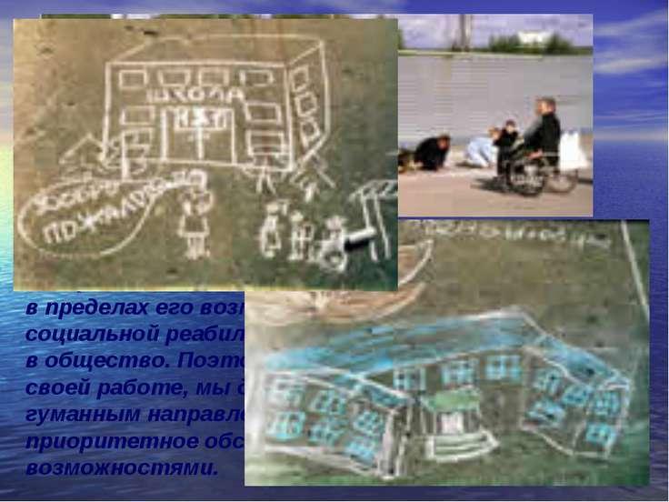 Социальная реабилитация инвалидов – средство возвращения больного к нормально...