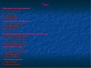 Тест 6. Работа мышц благотворно действует: А – только на сами мышцы Б – тольк...