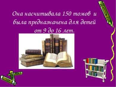 Она насчитывала 150 томов и была предназначена для детей от 9 до 16 лет.