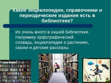 Какие энциклопедии, справочники и периодические издания есть в библиотеке? Их...