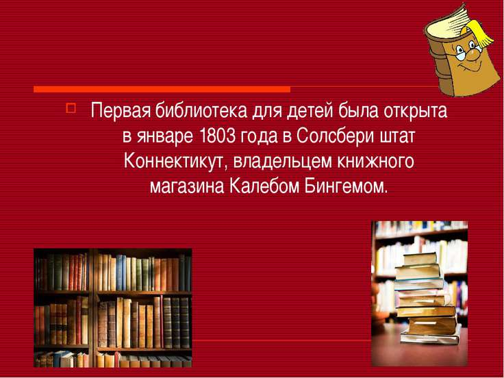 Первая библиотека для детей была открыта в январе 1803 года в Солсбери штат К...