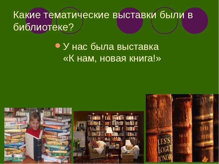 Какие тематические выставки были в библиотеке? У нас была выставка «К нам, но...