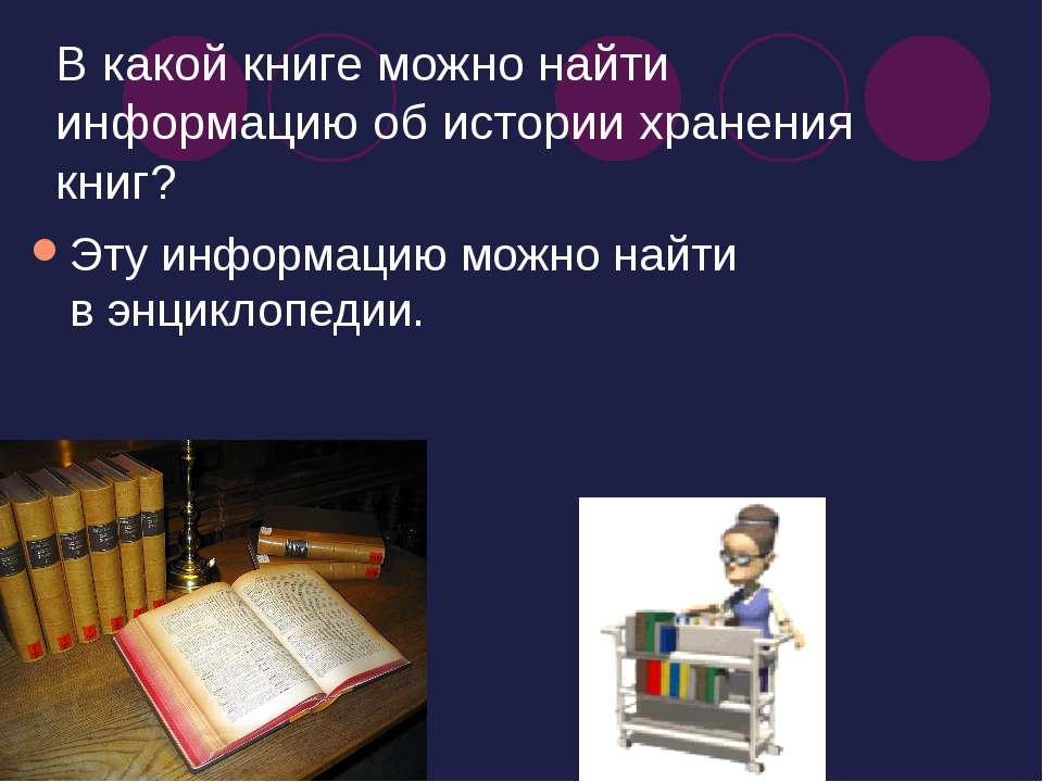 В какой книге можно найти информацию об истории хранения книг? Эту информацию...