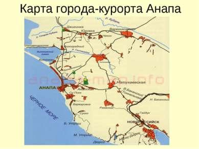 Карта города-курорта Анапа