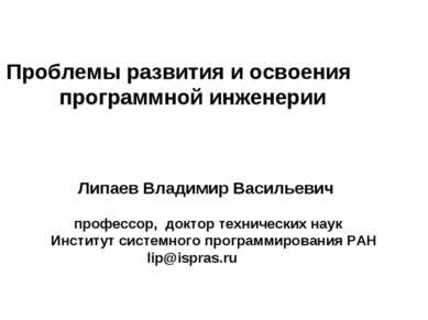 Проблемы развития и освоения программной инженерии Липаев Владимир Васильевич...