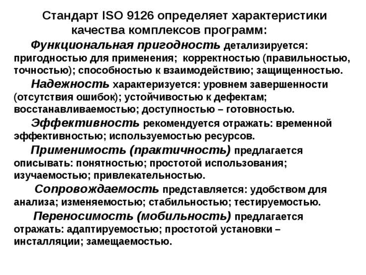 Стандарт ISO 9126 определяет характеристики качества комплексов программ: Фун...