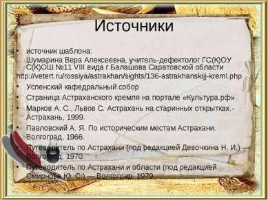 Источники источник шаблона: Шумарина Вера Алексеевна, учитель-дефектолог ГС(К...
