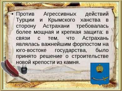 Против Агрессивных действий Турции и Крымского ханства в сторону Астрахани тр...