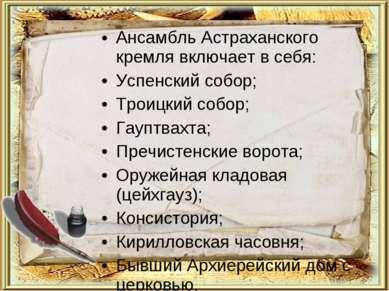 Ансамбль Астраханского кремля включает в себя: Успенский собор; Троицкий собо...