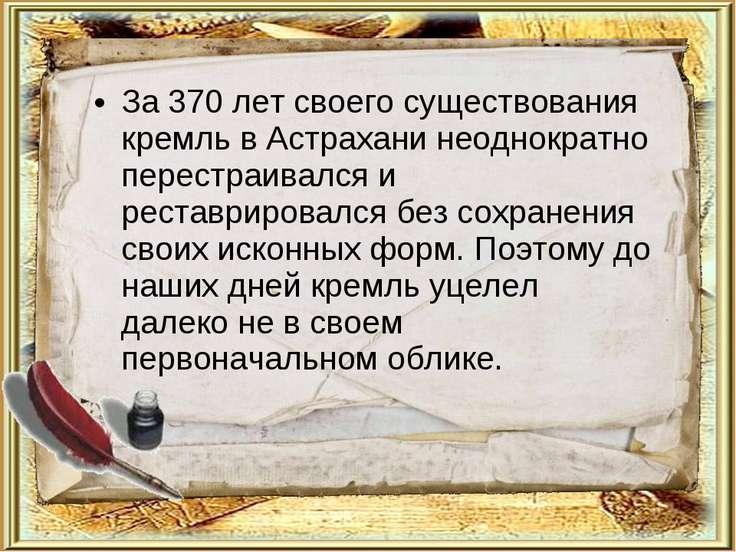 За 370 лет своего существования кремль в Астрахани неоднократно перестраивалс...