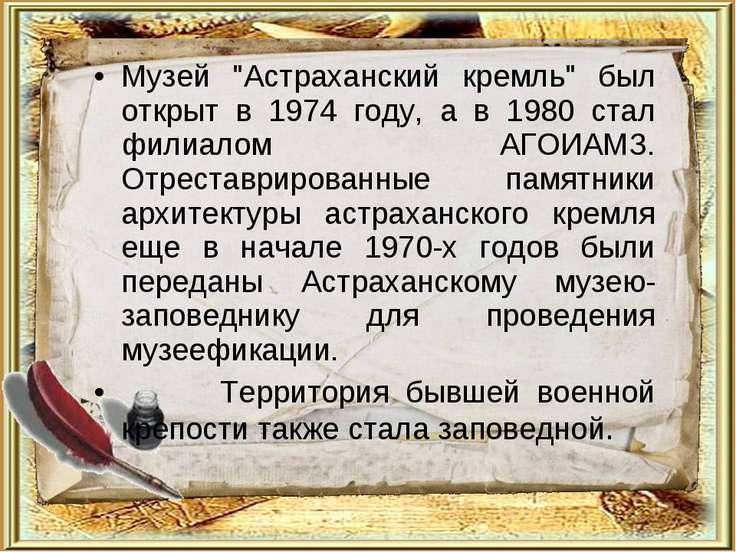 """Музей """"Астраханский кремль"""" был открыт в 1974 году, а в 1980 стал филиалом АГ..."""