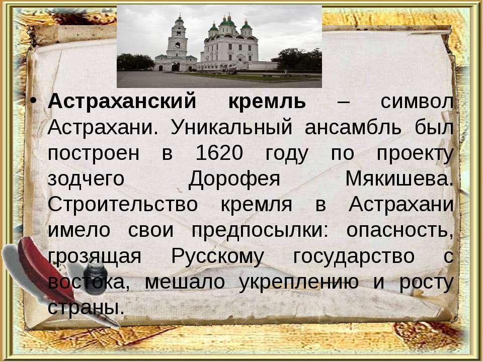 Астраханский кремль – символ Астрахани. Уникальный ансамбль был построен в 16...