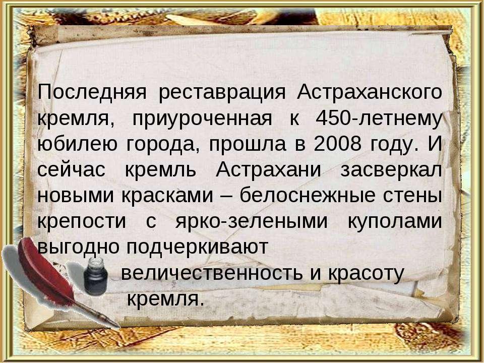 Последняя реставрация Астраханского кремля, приуроченная к 450-летнему юбилею...