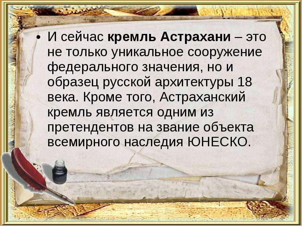 И сейчас кремль Астрахани – это не только уникальное сооружение федерального ...