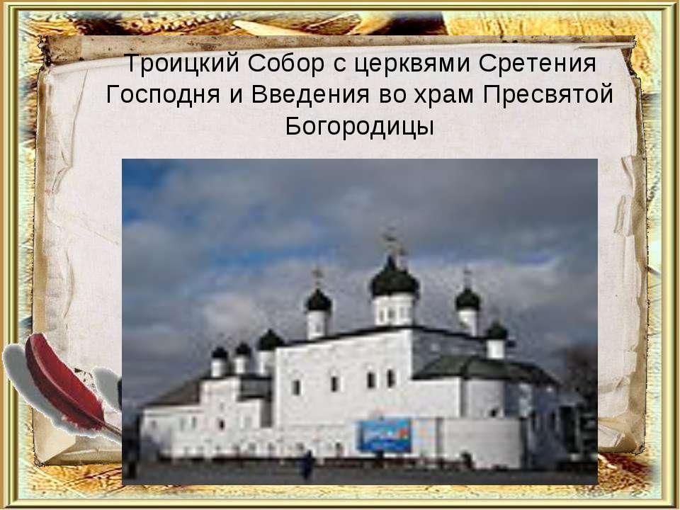 Троицкий Собор с церквями Сретения Господня и Введения во храм Пресвятой Бого...