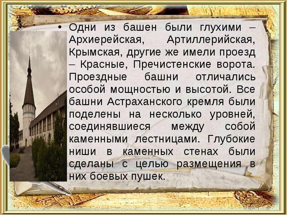 Одни из башен были глухими – Архиерейская, Артиллерийская, Крымская, другие ж...