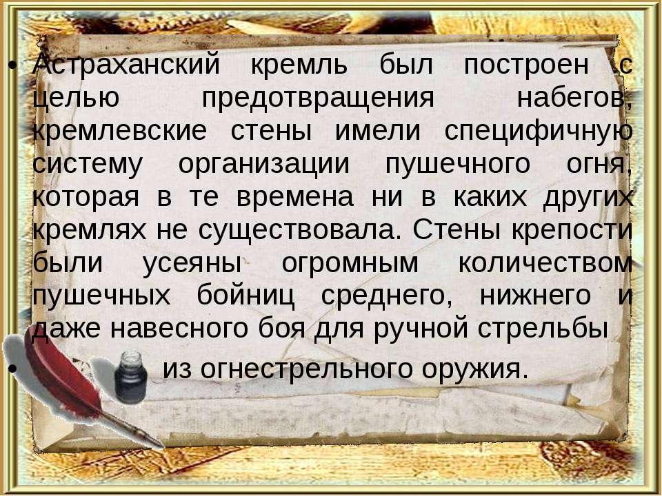 Астраханский кремль был построен с целью предотвращения набегов, кремлевские ...