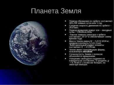 Планета Земля Период обращения по орбите составляет 365,256земных суток или ...