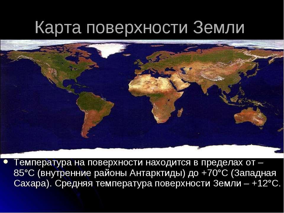 Карта поверхности Земли Температура на поверхности находится в пределах от –8...