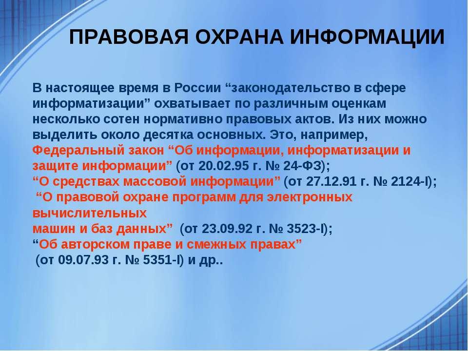 """ПРАВОВАЯ ОХРАНА ИНФОРМАЦИИ В настоящее время в России """"законодательство в сфе..."""